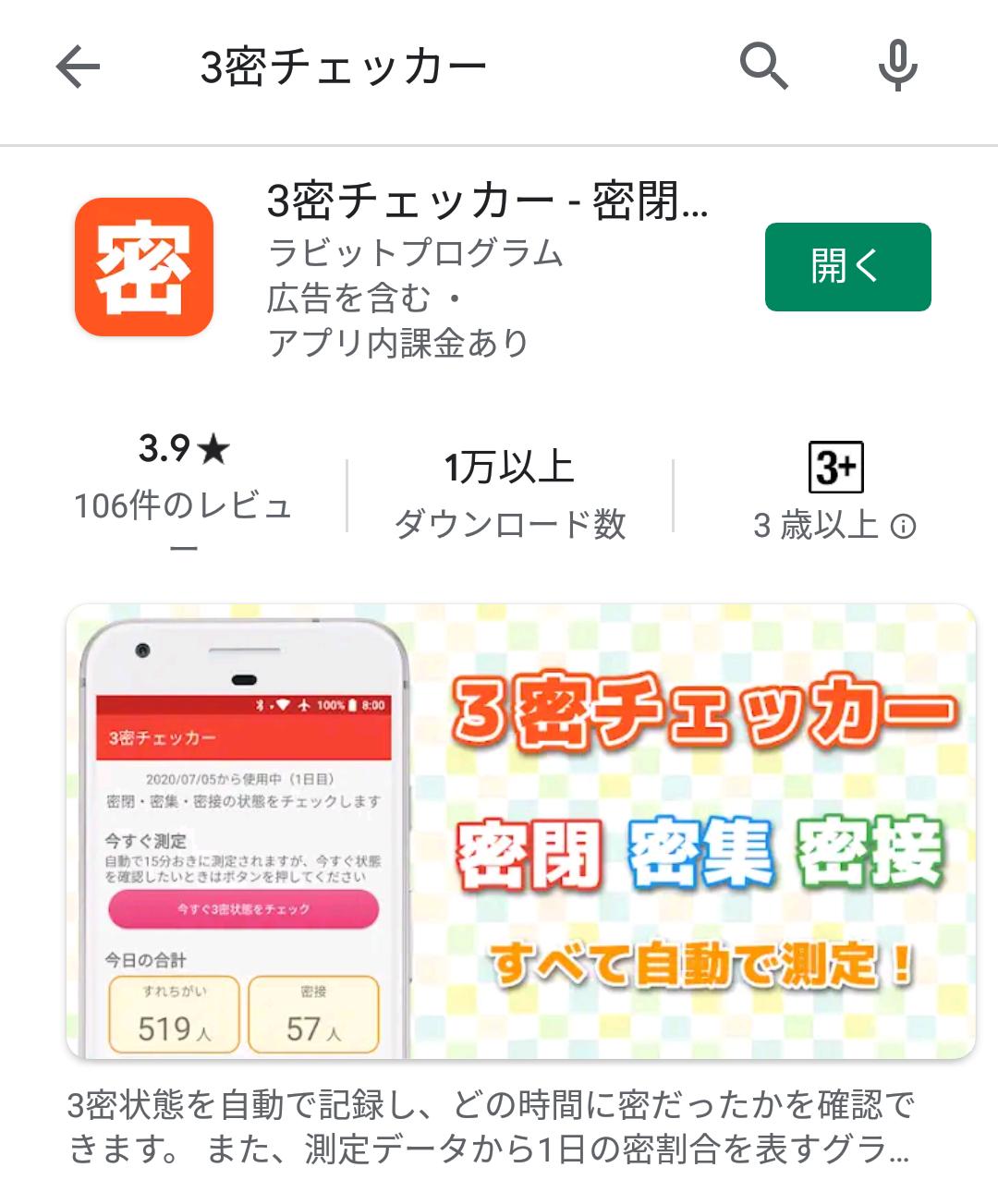 チェッカー アプリ 密 3